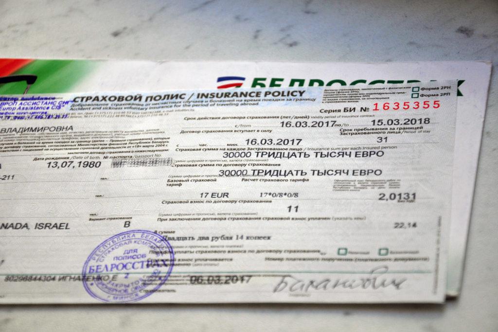 Медицинская страховка для Шенгенской визы в Финляндию