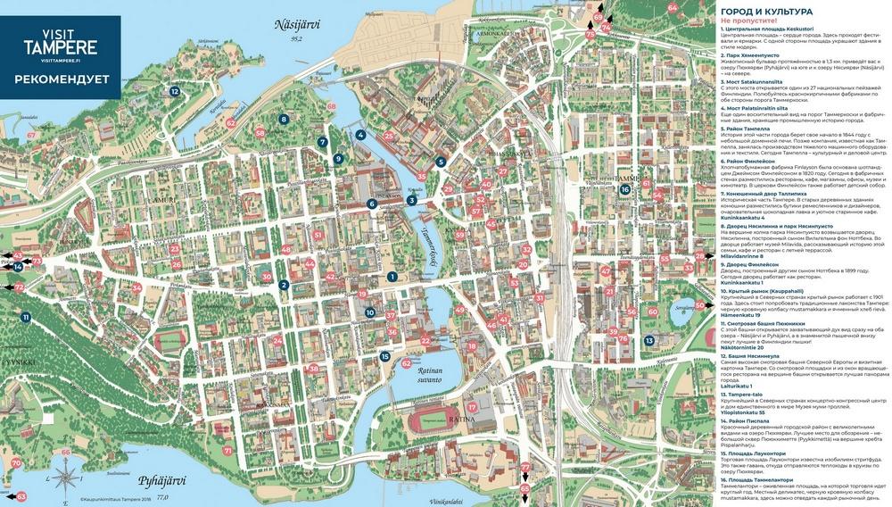 Карта Тампере с достопримечательностями и развлечениями на русском языке
