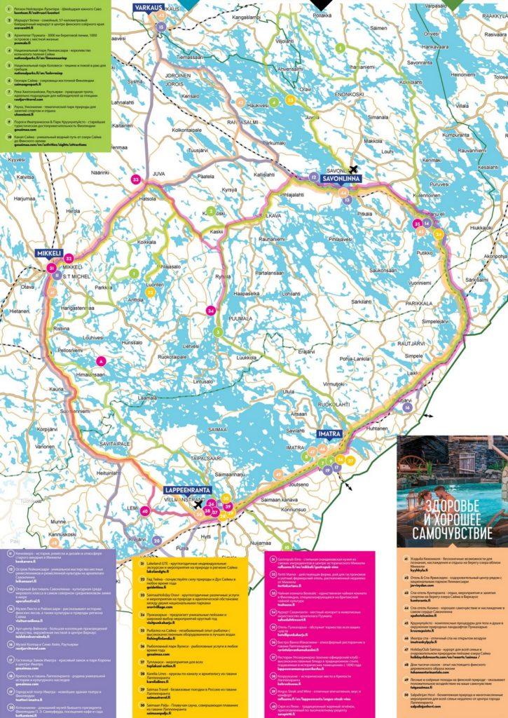 Карта региона Сайма с достопримечательностями и развлечениями на русском языке