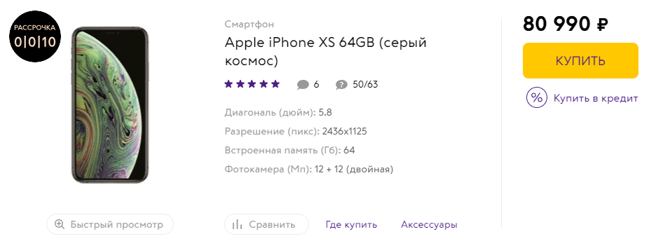 Apple iPhone XS 64GB, Связной, Россия