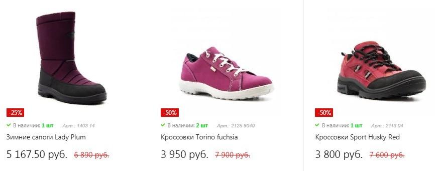 Финская обувь Kuoma