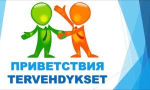 Русско-финский разговорник для туристов