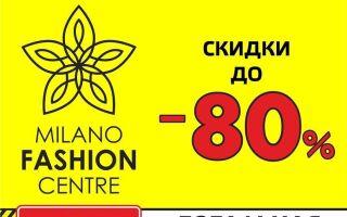 Milano Fashion Centre в Лаппеенранте (бывший Grand Orchid Lappeenranta)