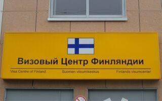 Получить шенген в Финляндию можно в течение двух недель