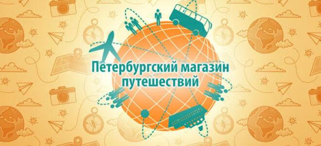 Петербургский Магазин Путешествий – туроператор