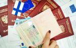 Финская сторона ожидает прироста в 20% количества выданных виз россиянам. Генконсульство обозначило крайних срок для получения «шенгена»