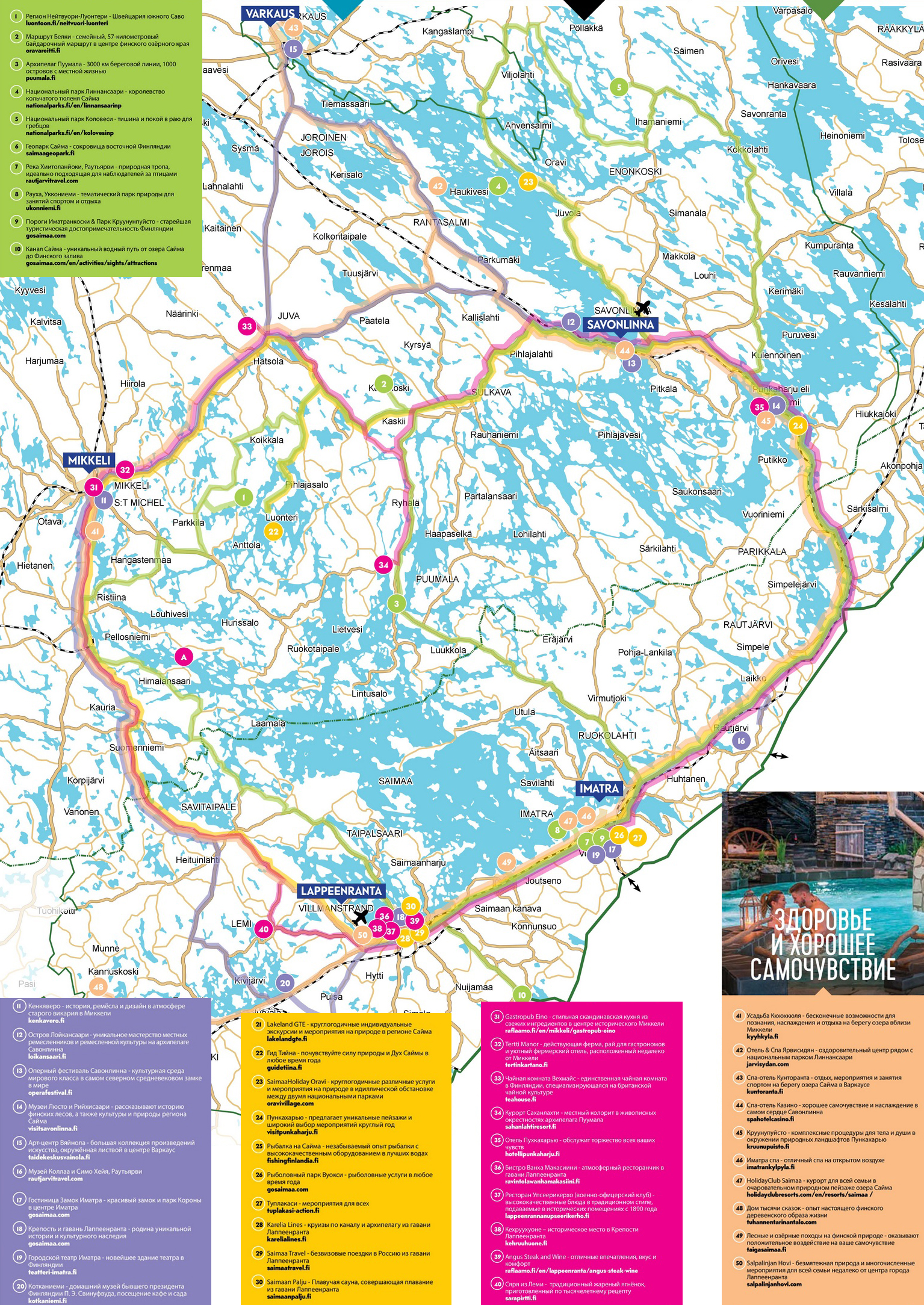Карта рыбалки в финляндии